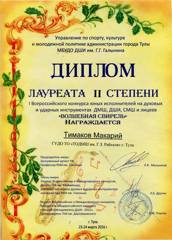 Всероссийский конкурс тула